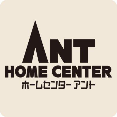 ホームセンター アント