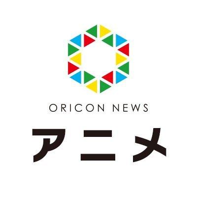 ORICON NEWS【アニメ】