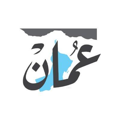جريدة عمان - الرسمي