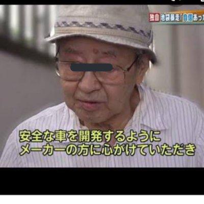 幸三 死ね 飯塚