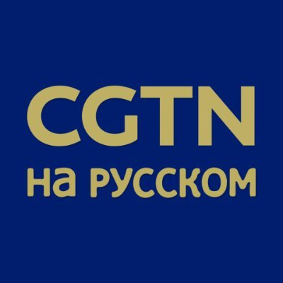 CGTN на русском
