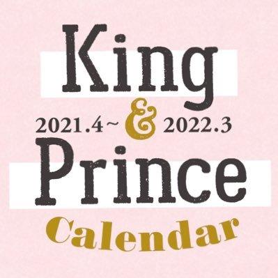 キンプリ カレンダー 2021