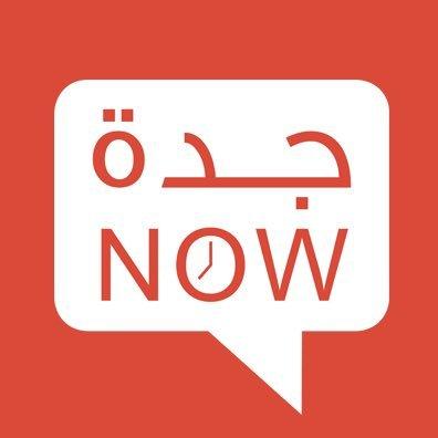 جدة الان | JeddahNow