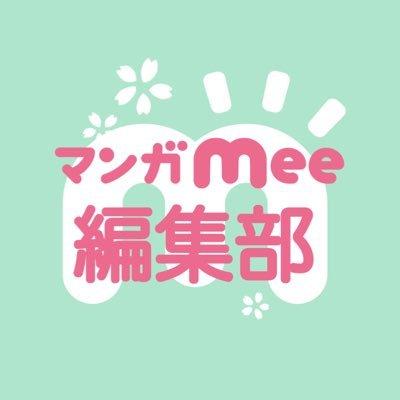 Mee マンガ