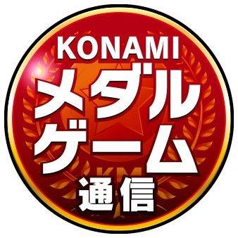 KONAMIメダルゲーム通信