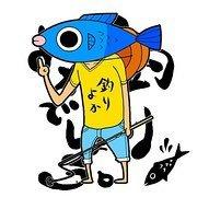 釣りよか公式。 @tsuriyokach