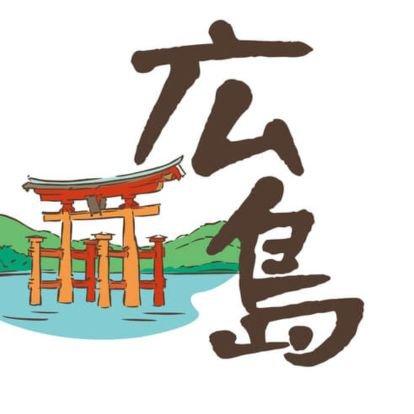 建設 所 事務 西部 県 広島