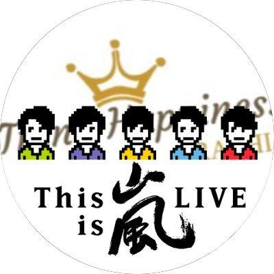 嵐トレンドハピネス♡でっかい愛を5人へ @umekichi_arashi