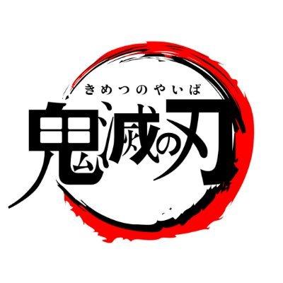鬼滅の刃チャンネル【最新情報・考察発信中!】 @kimetsu_ch