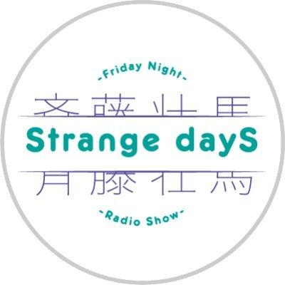 斉藤壮馬 Strange dayS @SS_Strange_dayS