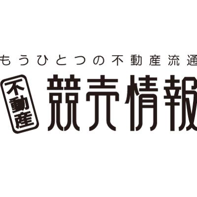 競売 物件 大阪