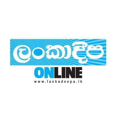 @LankadeepaNews