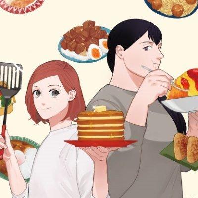 『作りたい女と食べたい女』公式アカウント🥞1巻好評発売中
