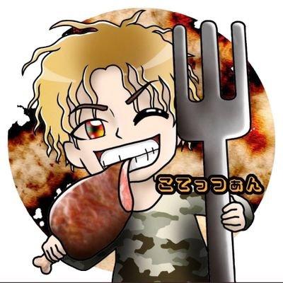 【こてっつぁん】🍖お肉部屋🍖コラボ依頼🆗