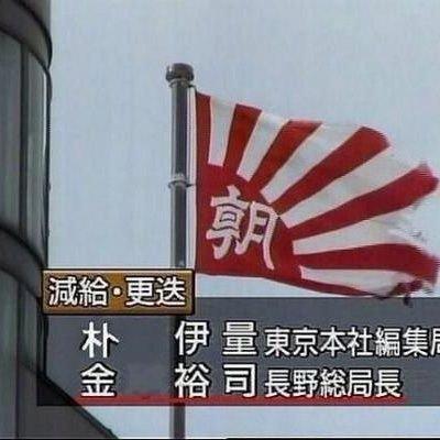 朝日新聞が日本から追放される日 @NjPtN0Df9z47KYQ