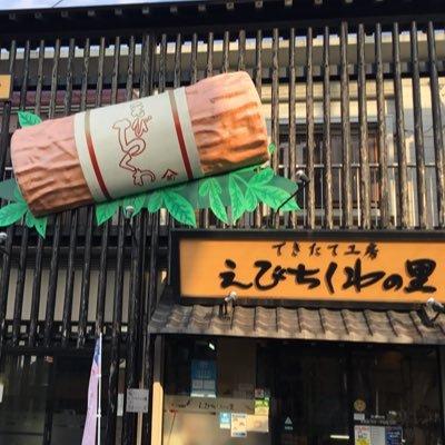 青木かまぼこ店 @aokikamaboko