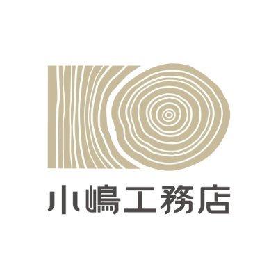 株式会社小嶋工務店 Profile Image