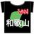 YNN47 和歌山 わんだーらんど