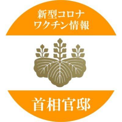 首相官邸(新型コロナワクチン情報) @kantei_vaccine