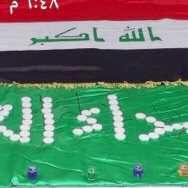 شله العراق