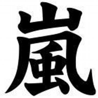 嵐タイムズ @ARASHI_TIMES
