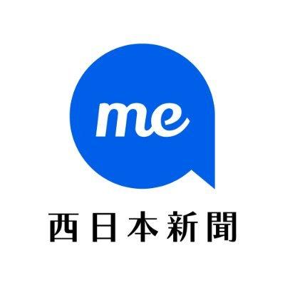 西日本 新聞 郵便 局 長崎の元郵便局長、10億円詐取か...