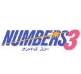 番号 ナンバーズ 3 当選