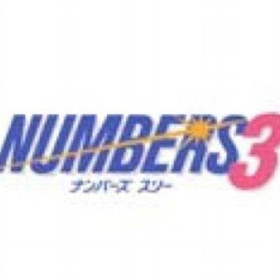 番号 当選 ナンバーズ 3