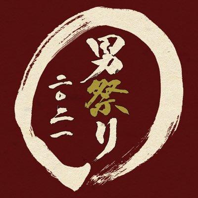 早稲田大学男祭り2021実行委員会 @otoko_2021