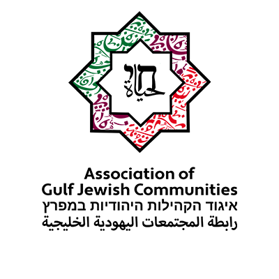 Association of Gulf Jewish Communities (AGJC)