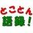 Tokoto goroku5 normal