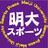 明大スポーツ新聞部