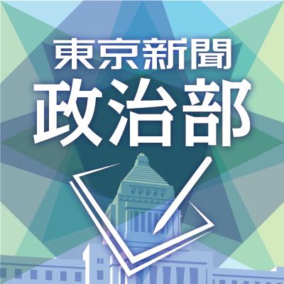 東京新聞政治部
