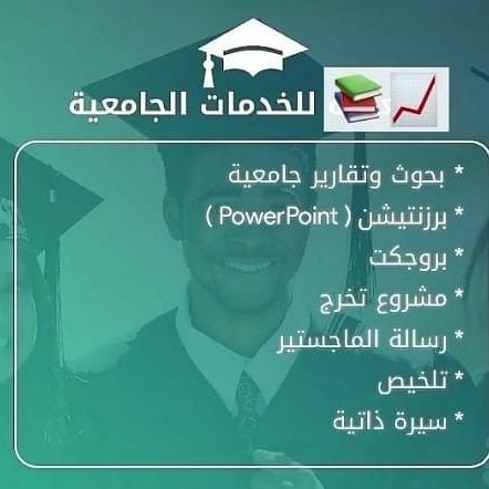 فريق النجاح للخدمات الجامعية المتعددة🇰🇼 Profile Image