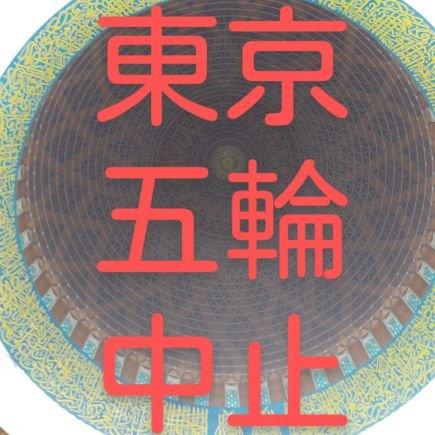 びぃぴな@東京五輪アンチ活動で2度永久凍結