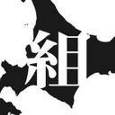 第12期 建築学生同盟北海道組 (@hokkaidogumi11) | Twitter
