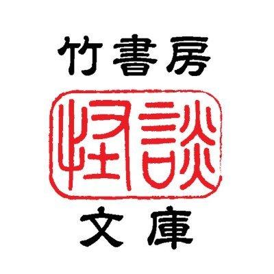 怪談 竹 書房 2018年11月発売の文庫新刊ラインアップ(発売日順:16日~30日)