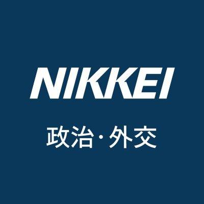 日本経済新聞 政治・外交