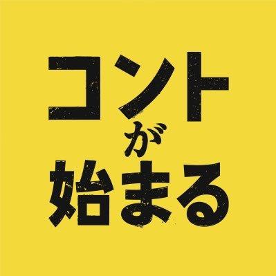 コントが始まる【公式】コント「カラオケボックス」5月15日(土)よる10:00 (@conpaji_ntv) | Twitter