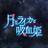 LAIKA_anime