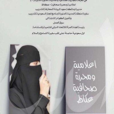 @nahlah_aljammal twitter profile photo