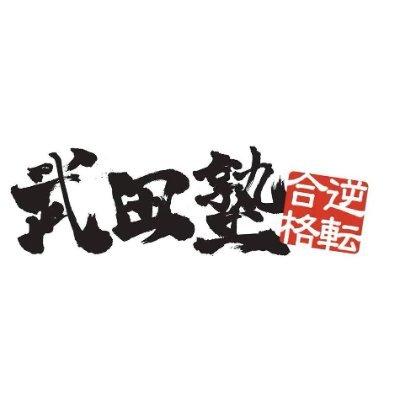 武田塾フランチャイズ情報局 @takeda_fc