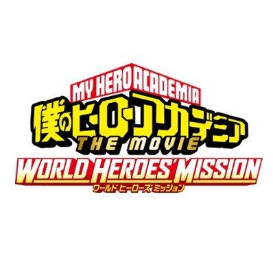 『僕のヒーローアカデミア THE MOVIE ワールド ヒーローズ ミッション』公式 @heroaca_movie