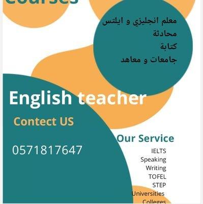 معلم انجليزي ،ايلتس.توفل،محادثة.كتابة.تاسيس جامعات Profile Image