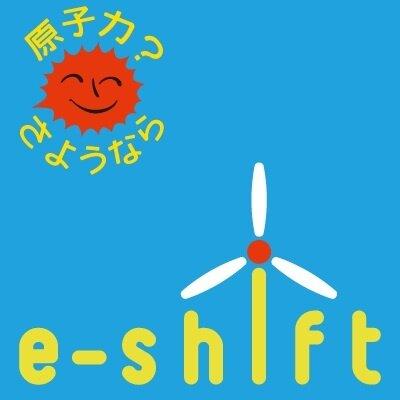 脱原発・新しいエネルギー政策を実現する会