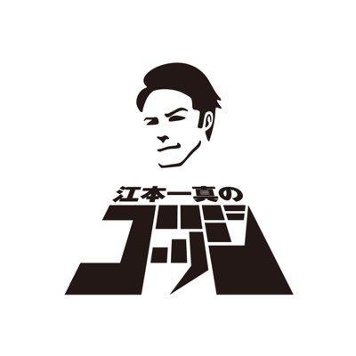 江本一真のゴッジ(広島FM) (@hfm_godj) | Twitter