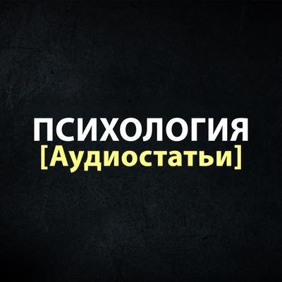 Психология   Аудиостатьи (@AXja7UgRCfXYHoL)