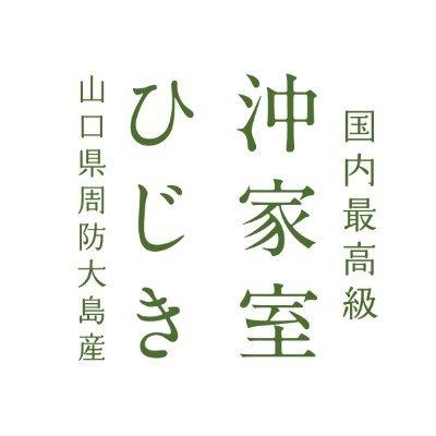 沖家室ひじき【国産・最高級】 @hijiki2021