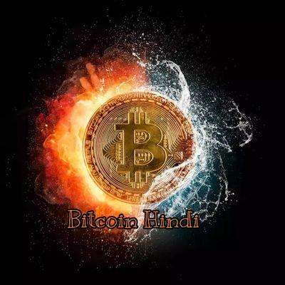 bitcoin hindi)