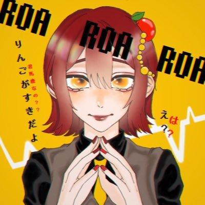 ろあ子@夏休み🍎 @ROAKO_427